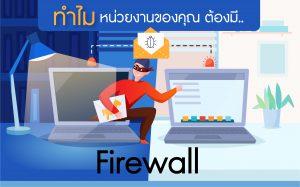 ทำไมหน่วยงานของคุณ ต้องมี firewall ?